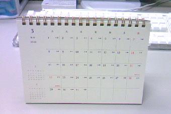 2010卓上カレンダー