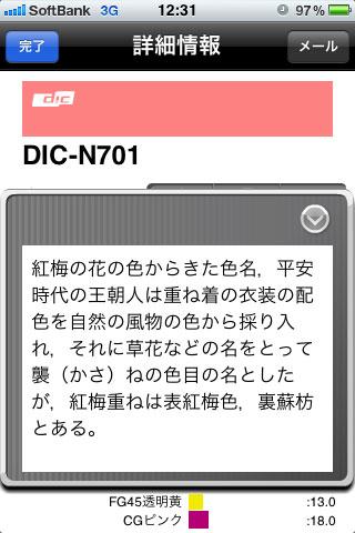 DIC2.jpg