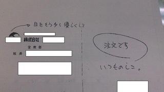いつものしこ.JPG