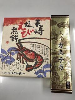 カステラ・えびせん.JPG